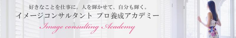 プロ養成アカデミー